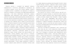 Katalog 24x16.5 konechna verzija_Page_07