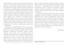 Katalog 24x16.5 konechna verzija_Page_08